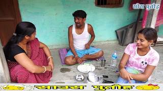 Download भात खातिर रामलाल के दुनु कनिया में जबरदस्त महाभारत || RAMLAL MAITHILI COMEDY Mp3 and Videos