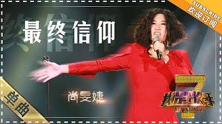 尚雯婕《最终信仰》 - 单曲纯享《我是歌手》I AM A SINGER【歌手官方音乐频道】