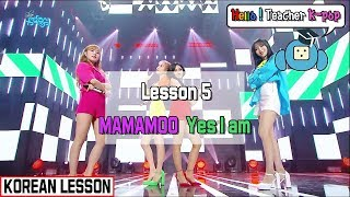 [KOREAN CLASS] Mamamoo◈Yes, I am (Lesson 5)