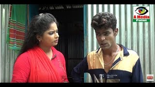 বাটপার জামাই  ।।মর্ডাণ ভাদাইমা ll Modern Vadaima  new funny Video 2018 || Full HD-A Media Point