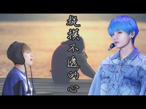《BTS防彈小說-金泰亨V-FF虐甜短文》捉摸不透的心(無奈真實案例改編)