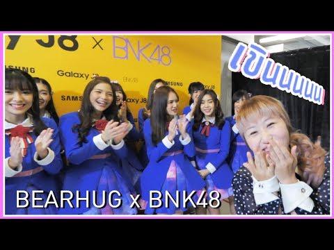 อ้อน 10 นาทีกับ BNK48 ❤ (รุ่น1+2) ❤