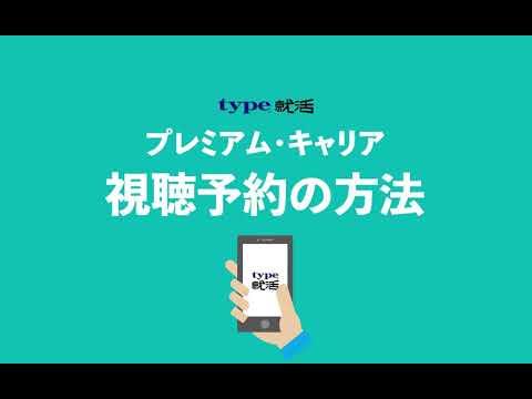 【t動画】視聴予約の方法