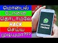 Hack Someone's WhatsApp With Their Mobile Number Is It Possible? | Tamil