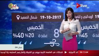 صباح ON - النشرة الجوية - حالة الطقس اليوم فى مصر وبعض الدول العربية - الخميس 19 أكتوبر 2017