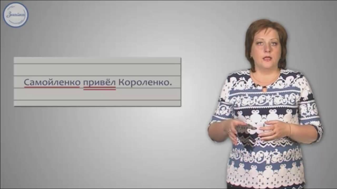 Грамматическая основа предложения  Главные члены предложения