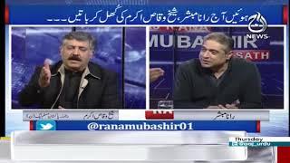 Aaj Rana Mubashar Ke Sath - 28 December 2017 | Aaj News