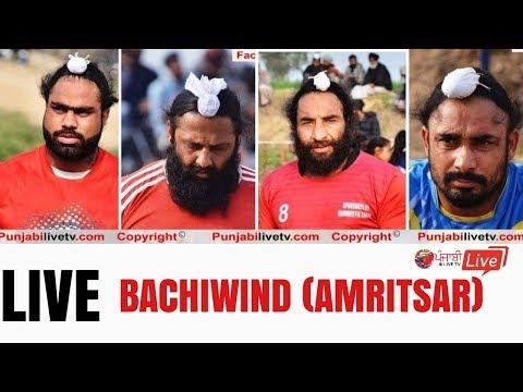 🔴 [LIVE] Bachiwind (Amritsar) Kabaddi Tournament 17 March 2018
