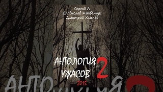 Антология ужасов 2 / Anthology of horror 2 (2015) HD