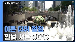 [날씨] 서울 현재 26.1℃, 한낮 30℃...여름 …