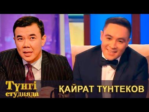 Қайрат Түнтеков - «Түнгі студияда Нұрлан Қоянбаев»