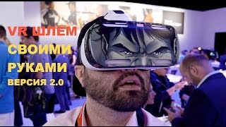 ОКУЛУС РИФТ своими руками из картона (2 часть) / How to make Oculus RIFT cardboard (part 2)(OCULUS RIFT ЗА 100 РУБЛЕЙ !!! VR ШЛЕМ СВОИМИ РУКАМИ ВЕРСИЯ 2.0 - ОБЗОР ИЗМЕНЕНИЙ ВОТ КОРОЧЕ ДОДЕЛАЛ ШЛЕМ!!! УРАААА!!!..., 2016-01-25T14:46:39.000Z)
