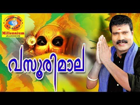 വസൂരിമാല |Kalabhavan Mani Devotional Song|New Devotional Songs