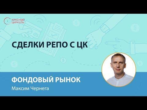 Сделки РЕПО С ЦК - Максим Чернега