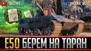 Е50 - БЕРЕМ НА ТАРАН ● БЛОК-5 ЛБЗ 2.0