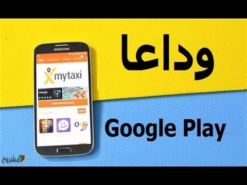 افضل 8 متاجر بديلة ل google play - حمّل مجانا كن آمنا و لا تضيق واسعا