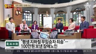 """""""무임승차 마음 불편""""…지하철에 100만원 보낸 노인"""