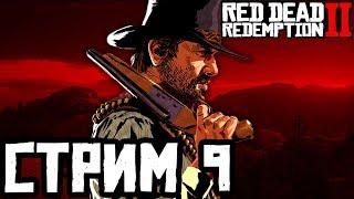 Red Dead Redemption 2 СТРИМ №9