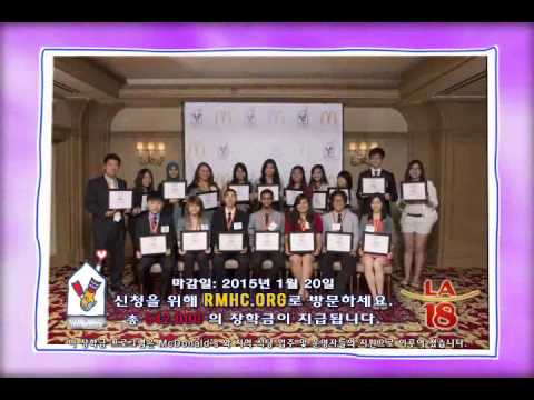RMHC Asian Student Scholarship Program (Korean)