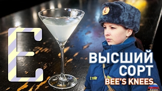Коктейль Высший сорт (Bee's Knees) — рецепт Едим ТВ
