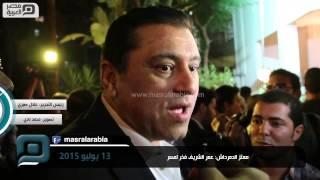 مصر العربية | معتز الدمرداش: عمر الشريف فخر لمصر