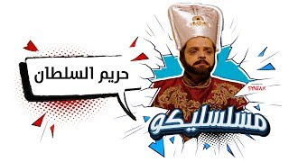 محمد هنيدي | فوازير مسلسليكو حريم السلطان - الحلقة 21 | Mosalsleko HD - Harim Al Soltan