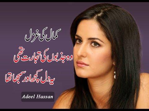 Sad Ghazal|Wo Jazboon ki Tijarat Thi|Urdu Poetry|Hindi Poetry|Wasi shah|Mohsin Naqvi|Adeel Hassan|