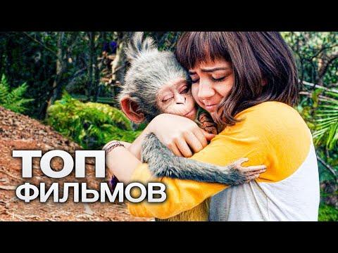 10 ФИЛЬМОВ С ОЧАРОВАТЕЛЬНЫМИ МОНСТРАМИ И ЧУДОВИЩАМИ! - Видео онлайн