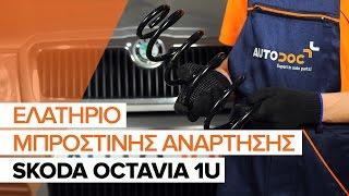 Τοποθέτησης Ελατήρια ανάρτησης πίσω αριστερά δεξιά SKODA OCTAVIA: εγχειρίδια βίντεο
