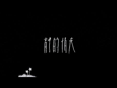 アイナ・ジ・エンド - 静的情夜