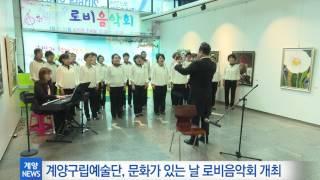 4월 1주_문화가 있는 날 로비음악회 개최 영상 썸네일