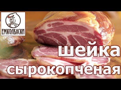 Мясо холодного копчения в домашних условиях рецепт