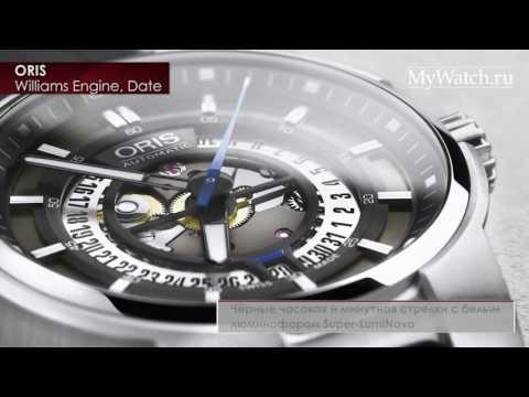 Oris Williams Engine Date обзор часов   Mywatch.ru