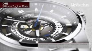 Oris Williams Engine Date обзор часов | Mywatch.ru
