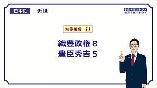 この映像授業では「【日本史】 近世11 織豊政権8 豊臣秀吉5」が約1...