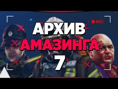 АРХИВ АМАЗИНГА #7