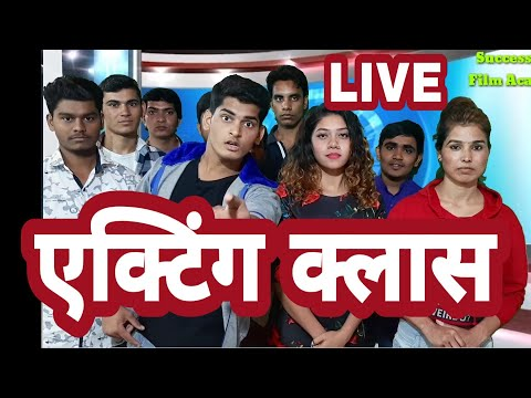 एक्टिंग क्लास |ACTING CLASS | LIVE ACTING CLASSES IN MUMBAI |SuccessGate Film Academy