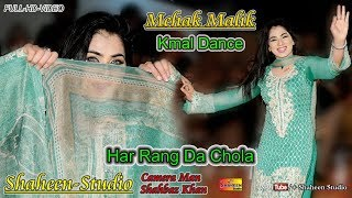 Mehak Malik | New Song Har Rang Da Chola | Latest Saraiki Song 2019 |Shaheen Studio