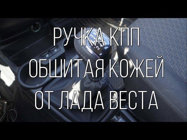 Ручка КПП от ВЕСТЫ в КОЖЕ на ГРАНТУ!