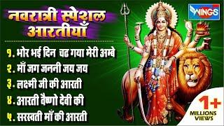 चैत्र नवरात्री Special : भोर भई दिन चढ़ गया मेरी अम्बे माँ जग जननी ॐ जय लक्ष्मी माता Aarti