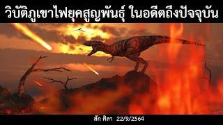 วิบัติภูเขาไฟยุคสูญพันธุ์ ในอดีตถึงปัจจุบัน /ข่าวดังข่าวใหญ่ล่าสุดวันนี้ 22/9/2564