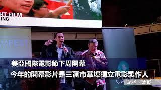 (粵)美亞國際電影節下周開幕