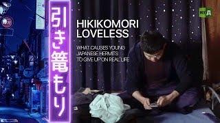 Hikikomori Loveless: Japanese youth shut out real life (Trailer) Premiere 06/15