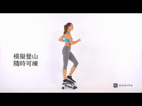 [迪卡儂] Domyos 健身運動品牌台灣製迷你踏步機