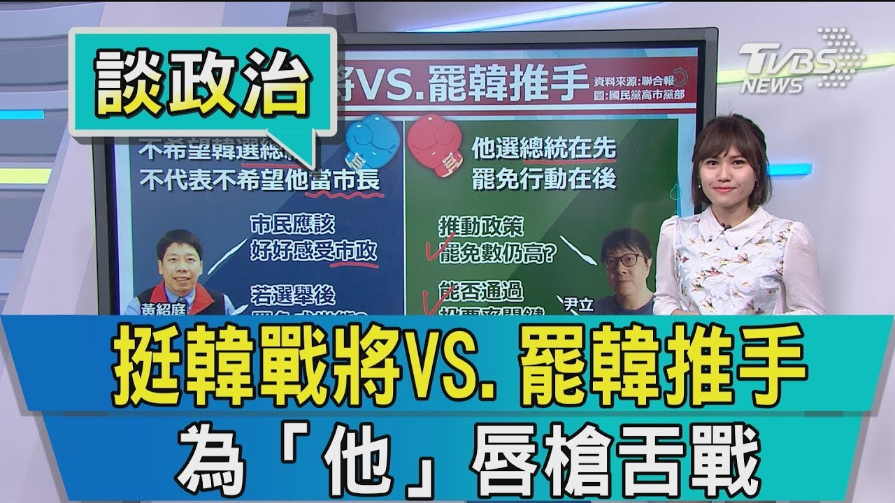 【談政治】挺韓戰將VS.罷韓推手 為「他」唇槍舌戰 - YouTube