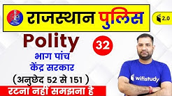5:00 PM - Rajasthan Police 2019 | Polity by Rajendra Sir | Part-5 (Article 52 to 151) #3