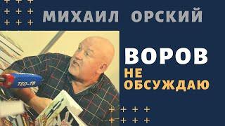 Михаил Орский о том, чем занимается братва \