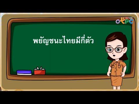 ทักษะด้านการฟัง การดู และการพูด (การอ่าน) พยัญชนะไทย - สื่อการเรียนการสอน ภาษาไทย ป.1