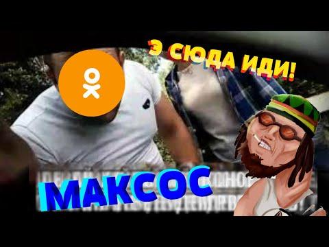 Macksos затроллил одноклассников🤓