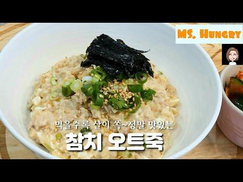 Creamy oat porridge with tuna/ 오트밀 참치죽 오트밀 먹는법 오트밀 다이어트 귀리죽 燕麦粥